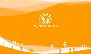 «Одноклассники»-ն օնլայն խանութ է թողարկել
