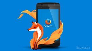 Mozilla-ն դադարեցնում է Firefox OS-ի մշակումը