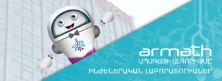 ԻՏՁՄ. դրամահավաք` Քաշաթաղի շրջանում «Արմաթ» ինժեներական լաբորատորիա ստեղծելու համար