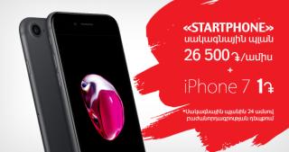 ՎիվաՍել-ՄՏՍ. ստացեք iPhone 7 սմարթֆոն՝ 1 դրամով