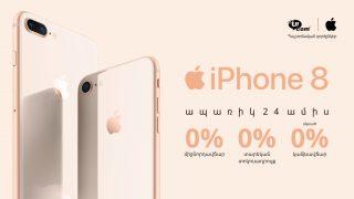 Ucom. iPhone 8 և iPhone 8 Plus-ի վաճառք` Apple ընկերության պաշտոնական երաշխիքով