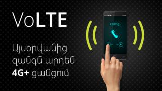 Արագ և ձայնային բարձր որակով զանգեր Voice over LTE տեխնոլոգիայի օգնությամբ