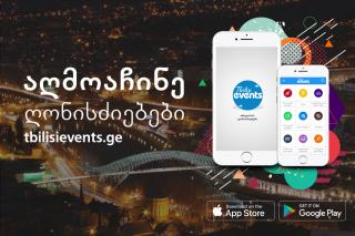 Tbilisi Events. հայկական բջջային հավելվածը վրացական շուկայում