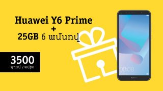 Beeline. մեկնարկել է Huawei Y6 Prime սմարթֆոնների վաճառքի ակցիա