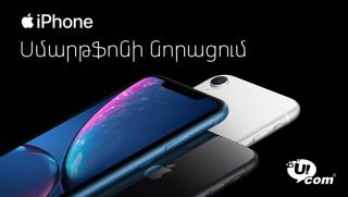 Ucom. iPhone-ների թարմացման հնարավորություն