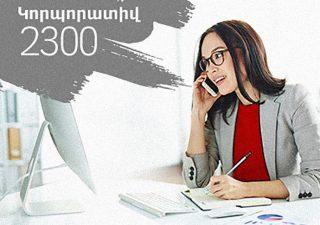 Վիվասել-ՄՏՍ. «Կորպորատիվ 2300». նոր հարմարավետ ու մատչելի փաթեթ՝ կորպորատիվ բաժանորդների համար