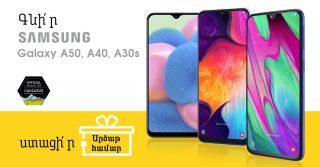 Beeline. «Արծաթ» համար նվեր՝ Samsung բրենդի սմարթֆոն գնելիս