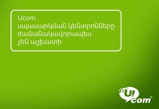 Ucom. սպասարկման կենտրոնները ժամանակավորապես չեն աշխատի