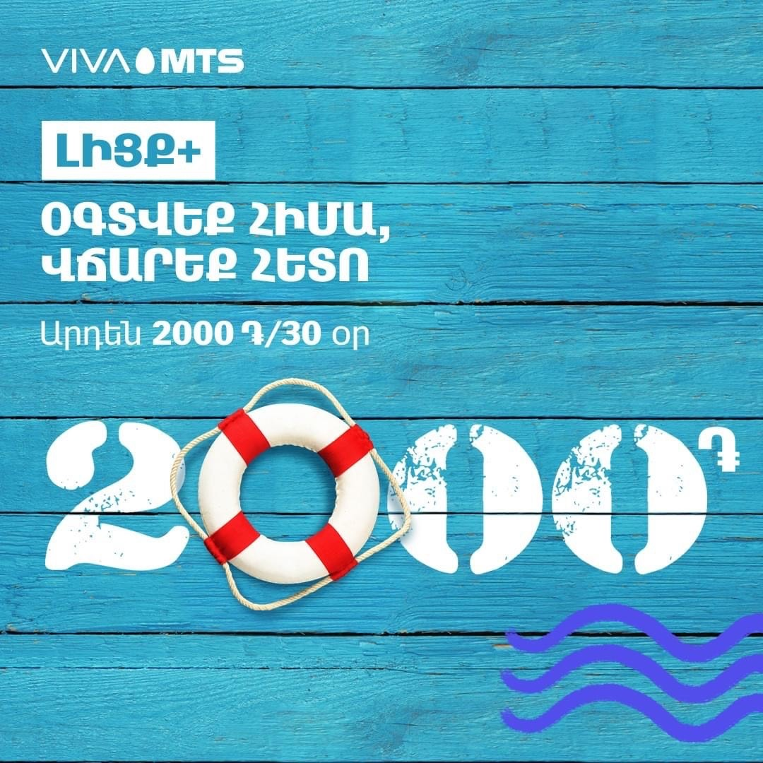 Վիվա-ՄՏՍ. «Լիցք+». այժմ արդեն մինչև 2000 Դ չափով