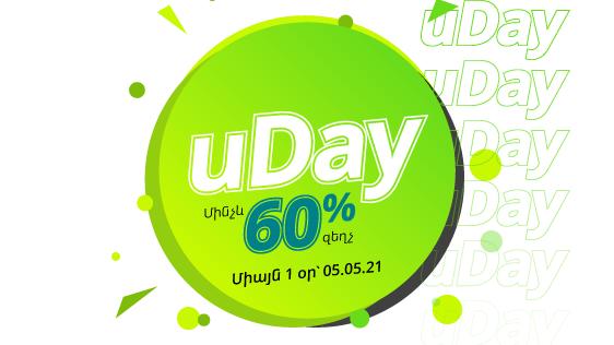 uDay՝ Ucom ինտերնետ խանութում. Պրեմիում գեղեցիկ համարներ և սարքավորումներ մինչև 60% զեղչով