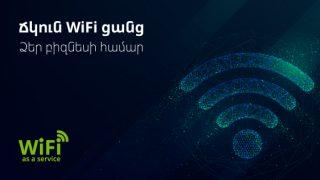 Ucom. Wi-Fi as a Service ծառայություն` բիզնես հաճախորդներին
