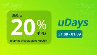 Ucom. 2 օր զեղչեր բոլոր սմարթֆոնների և աքսեսուարների համար` uDays հատուկ առաջարկի շրջանակներում