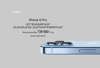 Վիվա-ՄՏՍ. նորագույն «iPhone 13» մոդելային շարքի սմարթֆոններն արդեն վաճառքում են