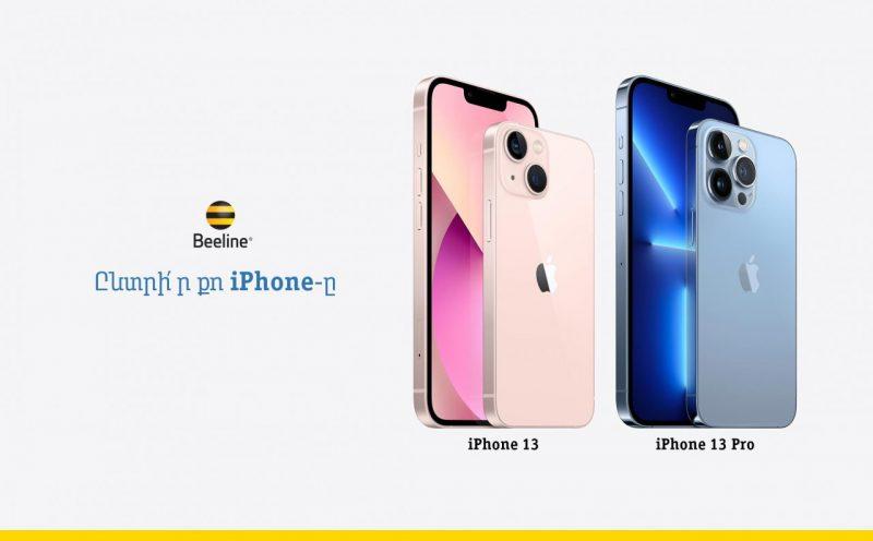 Beeline-ում մեկնարկել է iPhone 13-ի նախավաճառքը