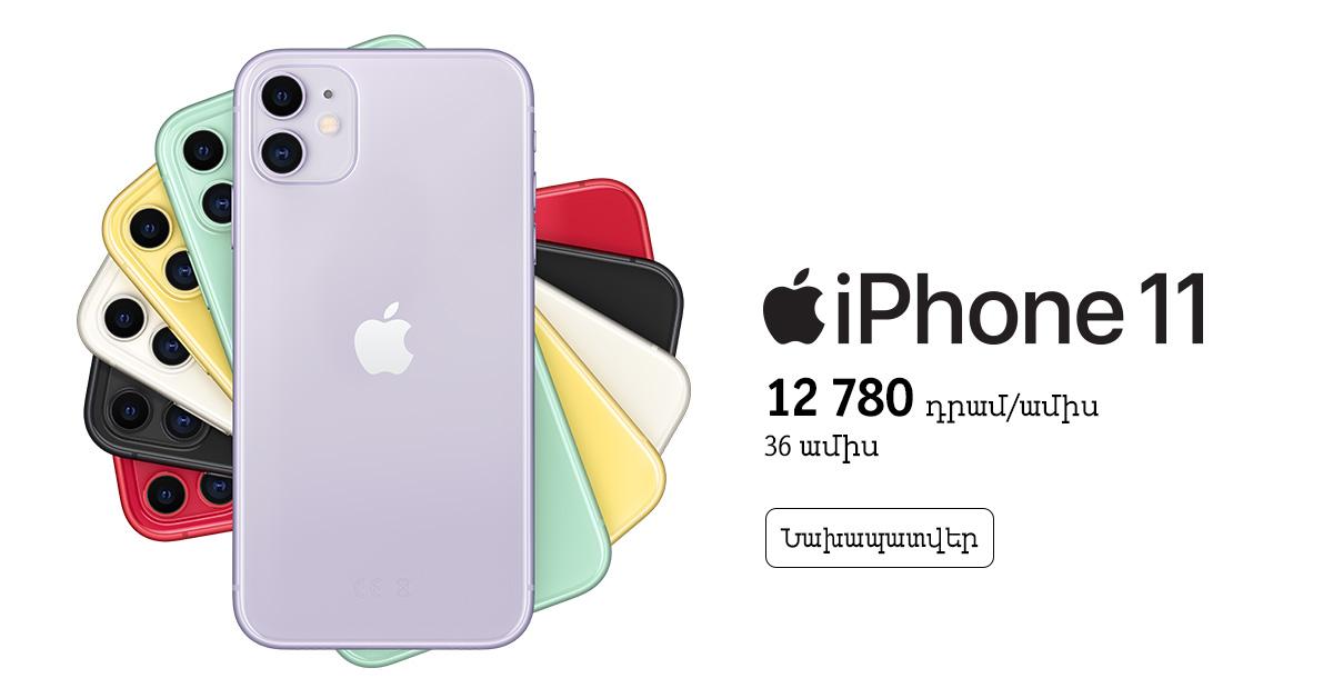 Beeline. սկսվում է նորագույն iPhone-ների վաճառքը