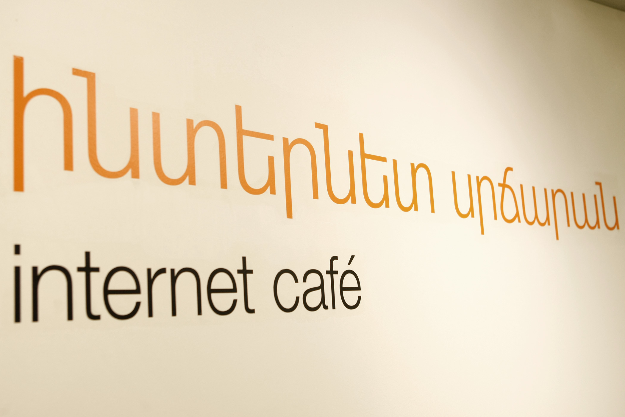 Ինտերնետ Café Օրանժից