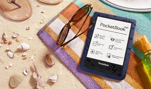 PocketBook ընկերությունը ներկայացրել է առաջին ջրադիմացկուն էլեկտրոնային գիրքը