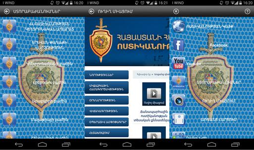 ՀՀ Ոստիկանությունն Android հավելված ունի