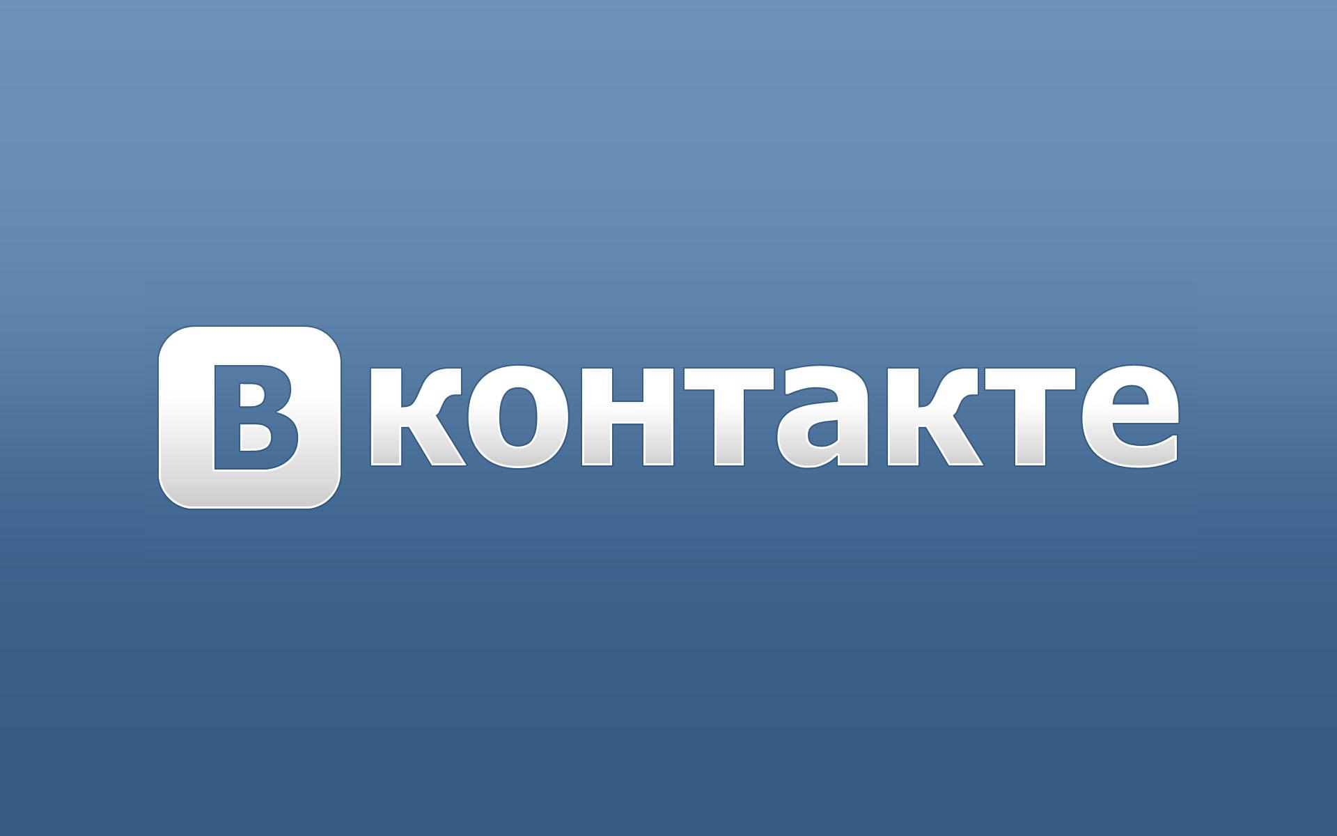Vkontakte-ն դադարեցրել է անձնական տվյալների արտահոսքը