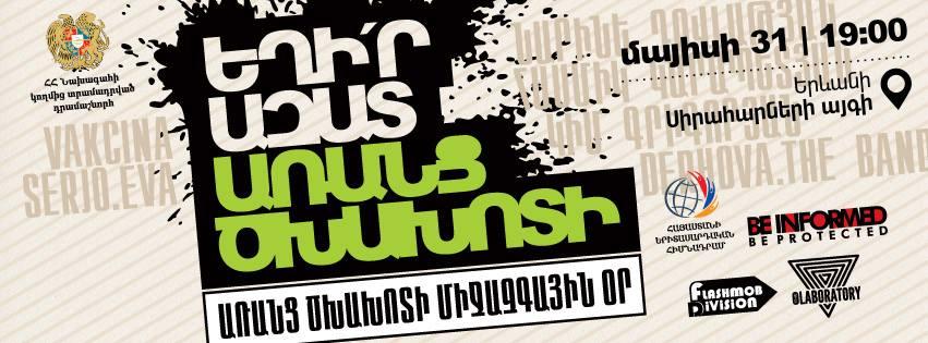«Առանց ծխախոտի» միջազգային օր Հայաստանում