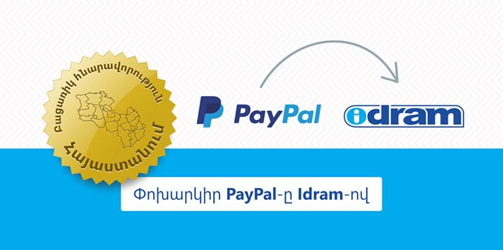 PayPal-ն այժմ հնարավոր է փոխարկել Idram-ով