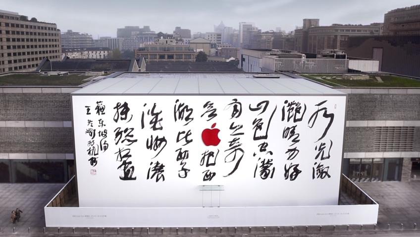 Տեսանյութ այն մասին, թե ինչպես են ձևավորել Apple-ի նորաբաց խանութը Չինաստանում