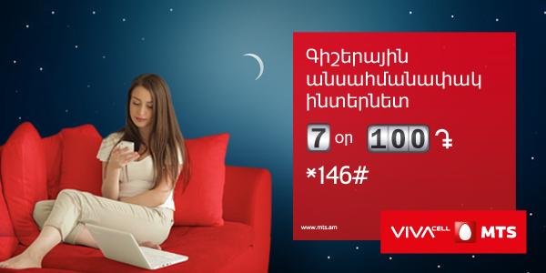Վիվասել-ՄՏՍ. «Գիշերային անսահմանափակ ինտերնետ»` 7 օր