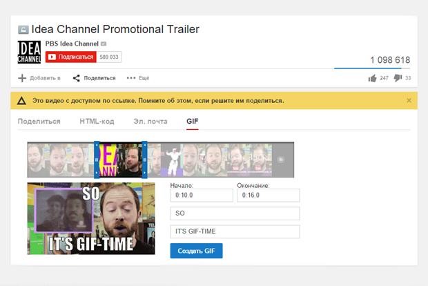 Այժմ YouTube-ի տեսահոլովակներից կարելի է GIF-անիմացիաներ ստանալ