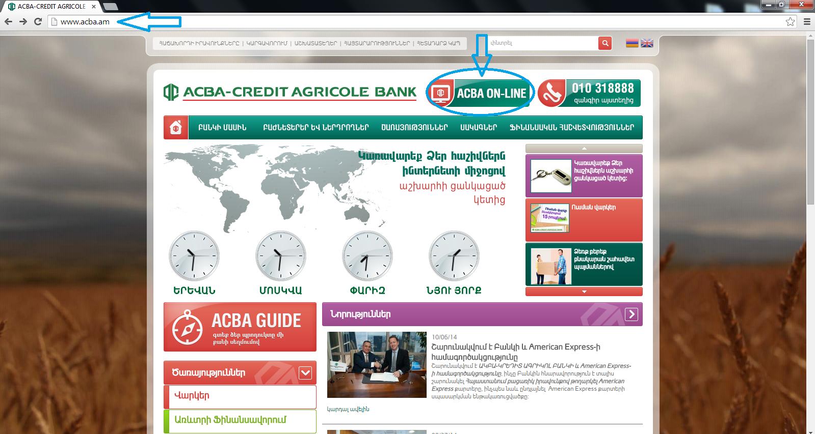 Հակերները կեղծել են ACBA-Online համակարգի կայքը