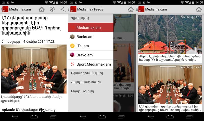 Մեդիամաքսը գործարկել է Mediamax Feeds հավելվածը Android համակարգի համար