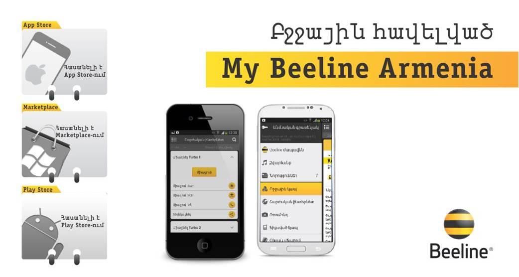 Beeline. Լավագույն գաղափարի մրցույթ ուղղված My Beeline Armenia բջջային հավելվածի կատարելագործմանը