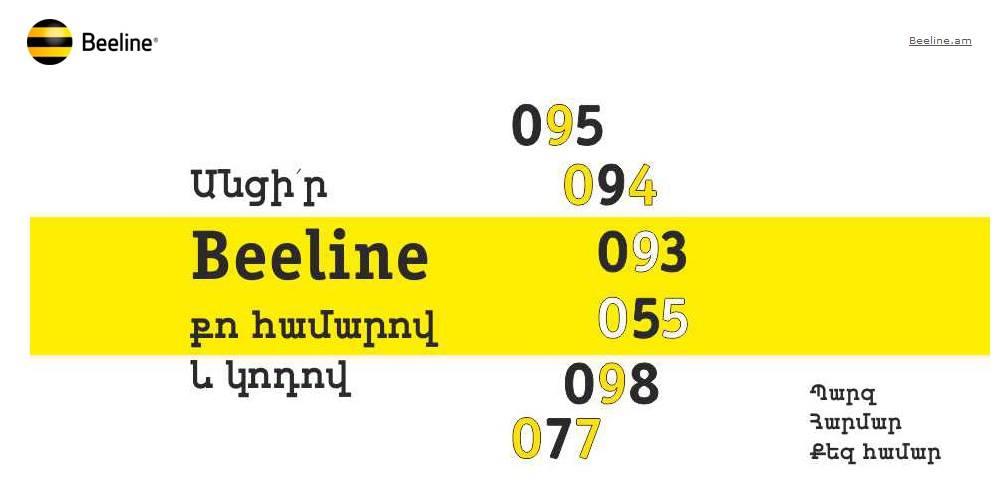 Beeline-ը պատրաստ է համարների տեղափոխելիությանը` MNP