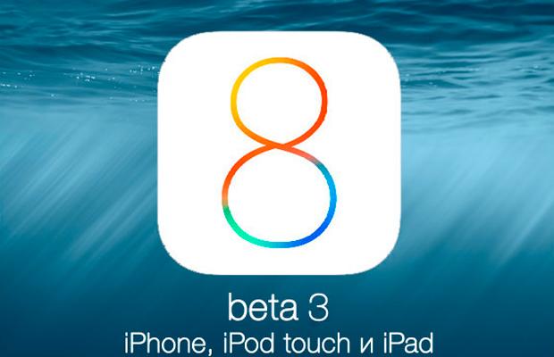 Apple iOS 8 beta 3-ն արդեն հասանելի է նրեբեռնման համար