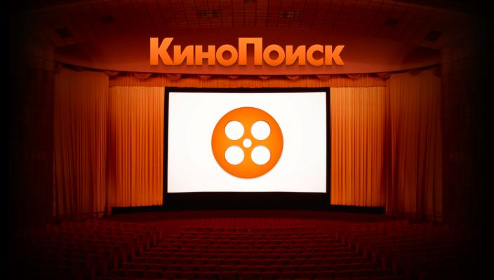 «КиноПоиск.ru» կայքը վերածվում է օնլայն կինոթատրոնի