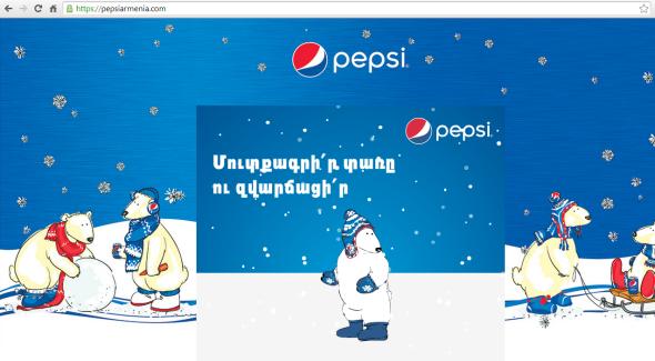 Pepsi-ի արջուկը հաճելիորեն կզարմացնի Ձեզ