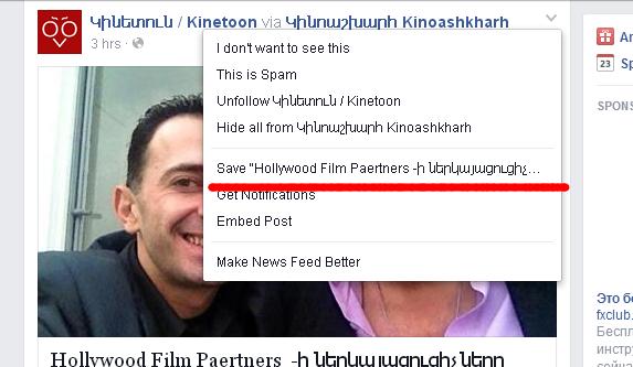 Facebook-ը գործարկում է «Save» ֆունկցիան
