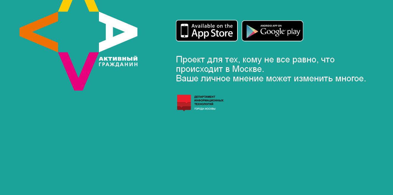 Մոսկվան առցանց հանրաքվներ անցկացնելու համար նախատեսված հավելված է թողարկել