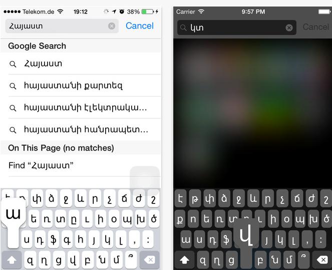 Armenian Keyboard Extension. հայերեն ստեղնաշար iOS 8-ում