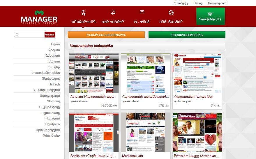 Գործարկվել է Manager.am առցանց գովազդի առաջին հայկական հարթակը
