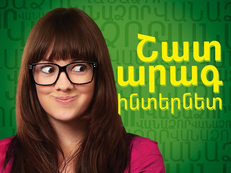 Ucom. բացառիկ ամառային առաջարկ Վանաձորցիների համար