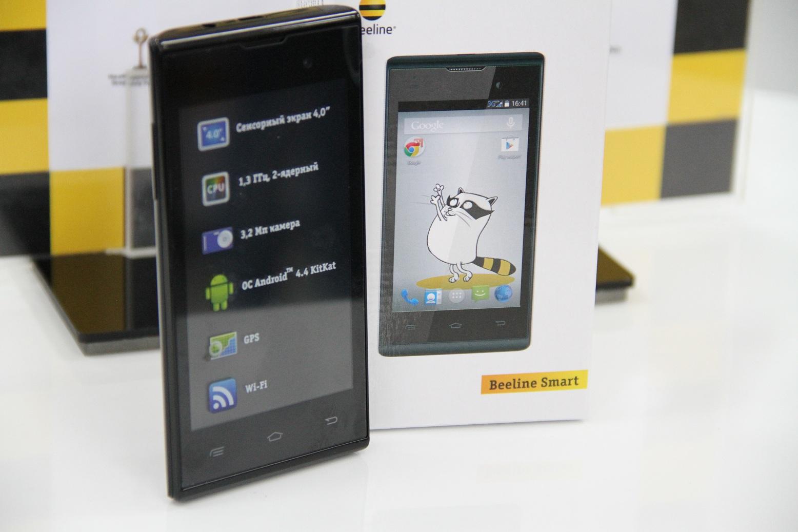 Beeline Smart սմարթֆոնների վաճառքի մեկնարկի օրը Beeline-ը հանդես կգա հատուկ առաջարկով