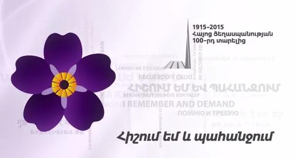 Գործարկվել է Հայոց ցեղասպանության 100-րդ տարելիցին նվիրված պաշտոնական կայքը