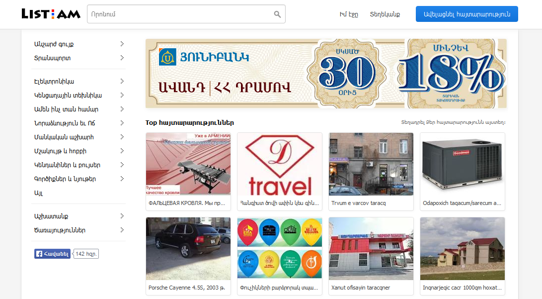 Similarweb. ամենաշատ այցելություն ունեցող հայկական կայքերը - մարտ 2015
