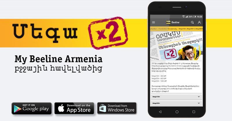 Ինտերնետի կրկնակի ծավալ «My Beeline Armenia» բջջային հավելվածի միջոցով