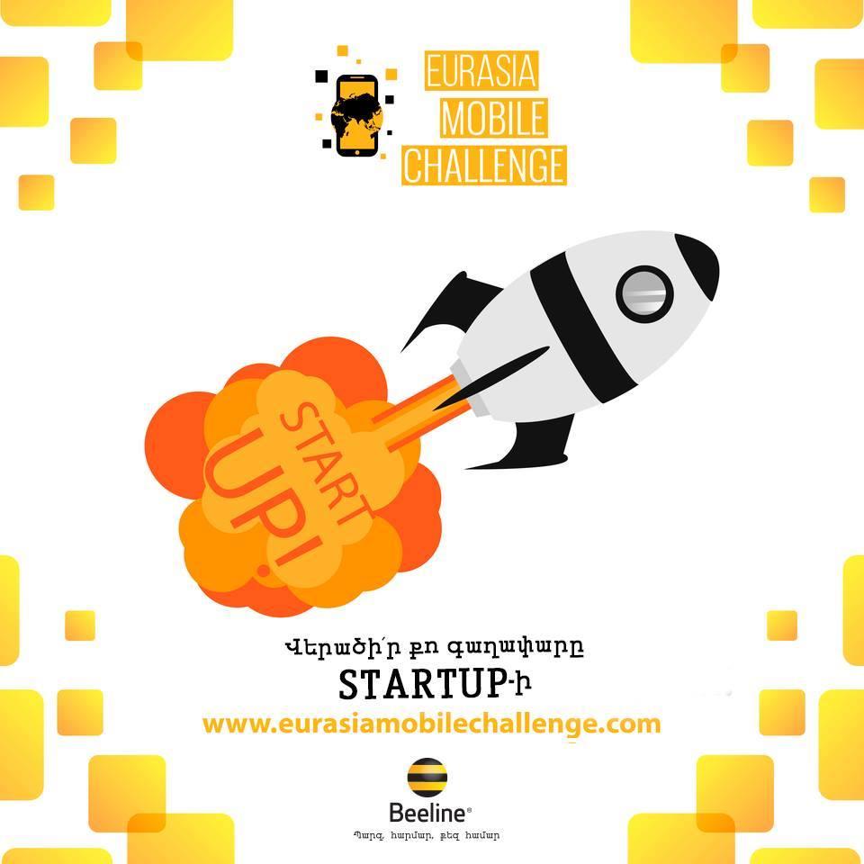 Eurasia Mobile Challenge. բջջային հավելվածների միջազգային մրցույթ