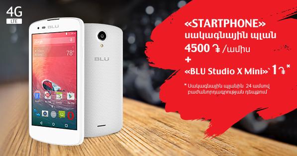 Վիվասել-ՄՏՍ․ «BLU Studio X Mini» 4G (LTE) սմարթֆոն՝ 1 դրամով