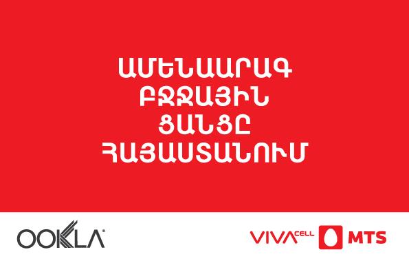 Ookla. Վիվասել-ՄՏՍ-ն ամենաարագ բջջային ցանցն է Հայաստանում