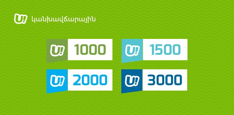 Ucom-ը նոր U! կանխավճարային սակագնային պլաններ է գործարկել