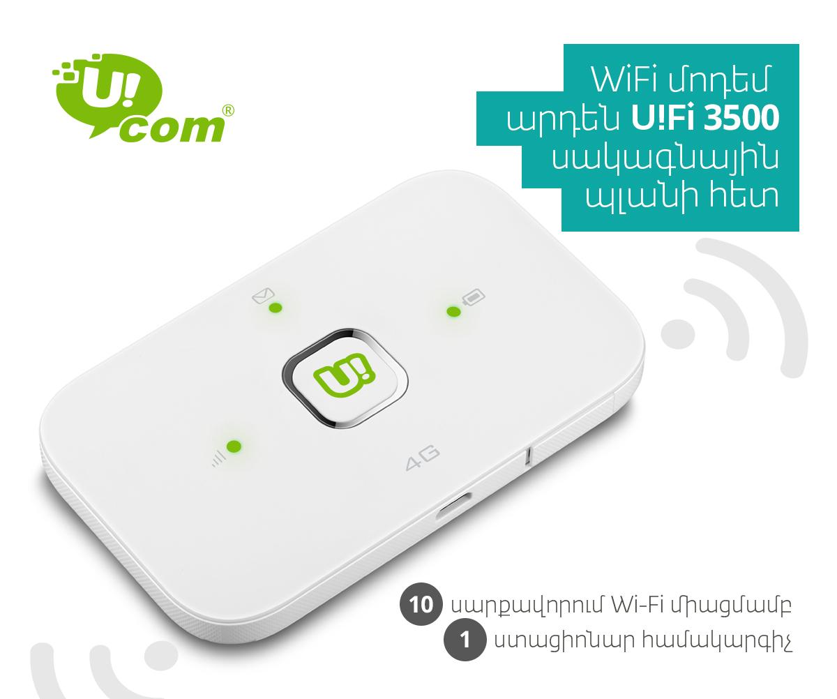 Ucom. շարժական ինտերնետի մոդեմ` U!Fi 3500 մարզային սակագնային նոր պլանի հետ