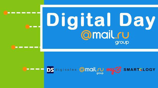 Երևանում կայացել է «Թվային օր. Mail.ru/ Digital Day.Mail.Ru» խորագրով կոնֆերանսը